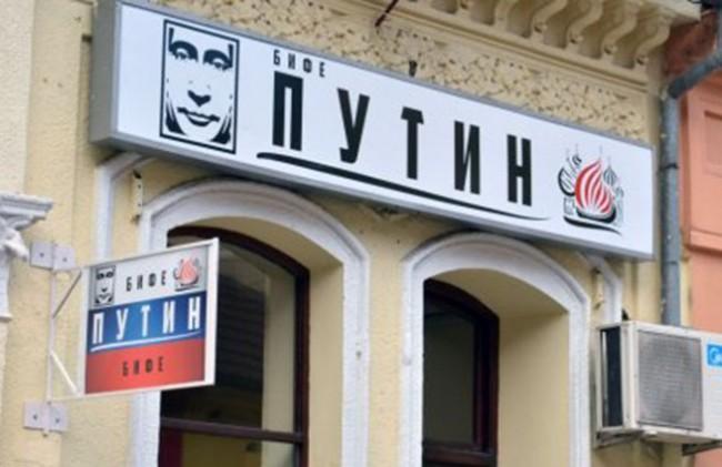 В Сърбия отвориха ресторант «Путин»