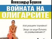 Руски адмирал разкрива истината за Украйна