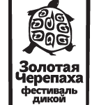 Фестивал на  дивата природа «Золотая черепаха» (Златната костенурка)