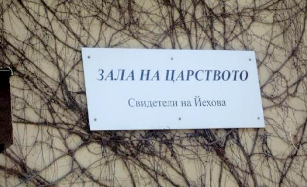 """ВНИМАНИЕ! """"Свидетели на Йехова"""" отвориха офис в Благоевград до СОУИЧЕ и Колежа по туризъм"""