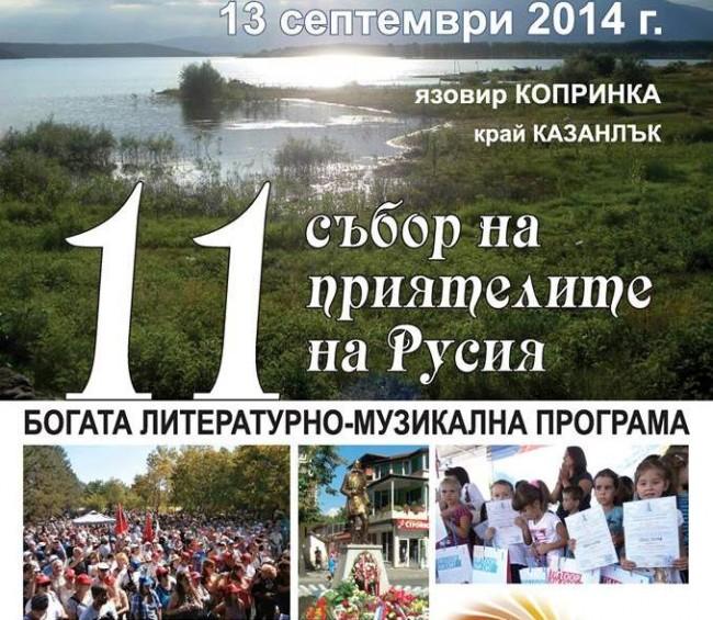 Програмата на Копринка-2014  и информация за нашите участници