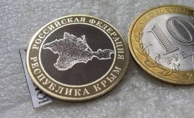 Русия пусна монета в чест на присъединяването на Крим