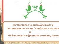 """XV фестивал  """"Сребърни чучулиги""""  и  XII  фестивал  """"Альоша"""""""