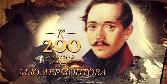 Вечер, посветена на 200-годишнината от рождението на Лермонтов
