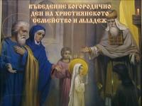 Отбелязваме Деня на християнското семейство