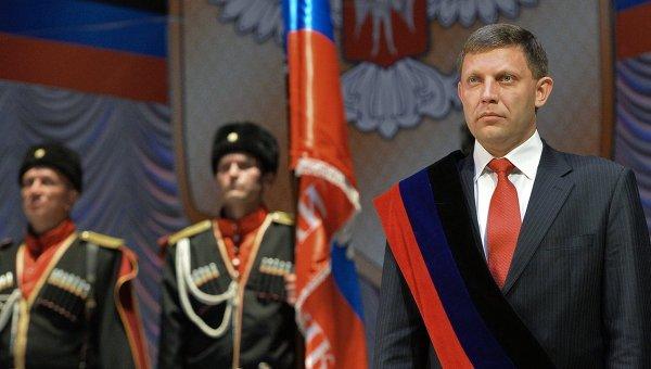 Захарченко официално встъпи в длъжност като премиер на ДНР