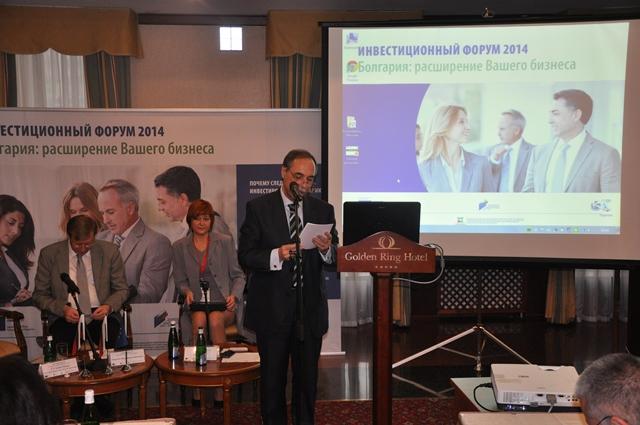 """Българският посланик Бойко Коцев откри в Москва инвестиционния форум """"България: разширете своя бизнес""""."""