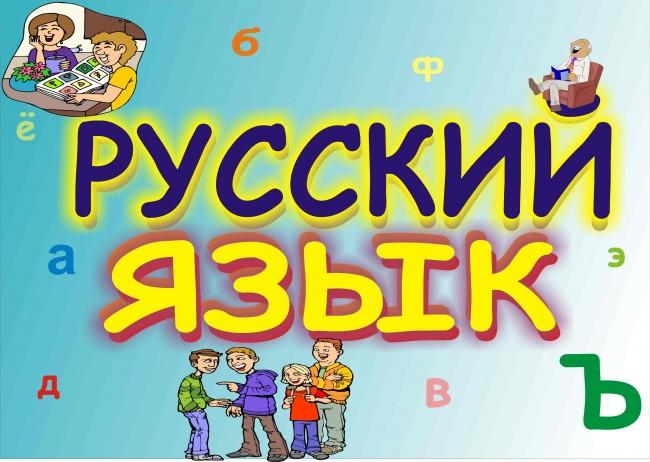 """СОУ """"Васил Левски"""" във Велинград с оборудван кабинет за изучаване на руски"""