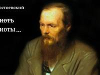 """""""…Русия никога досега не е имала и няма да има такива ненавистници…"""""""