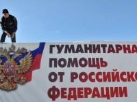 Русия подготвя нов хуманитарен конвой за Донбас