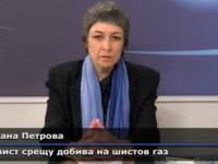 Мариана Петрова: Не съветвам политиците да пипат мораториума за шистов газ