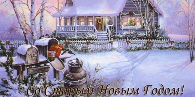 В Русия се празнува и Стара Нова Година