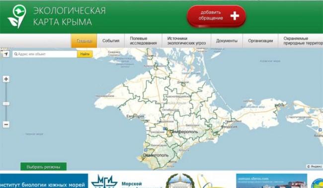Създадоха интерактивна екологична карта на Крим