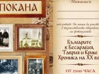 """""""Българите в Бесарабия, Таврия и Крим: Хроника на XX век"""" гостува във Велико Търново"""