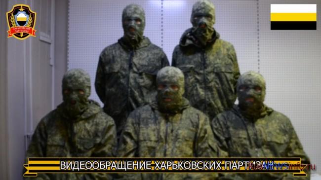 Извънредно обръщение на партизаните от Харков