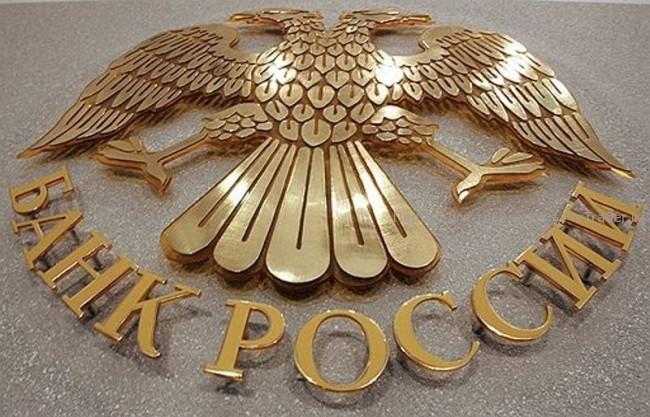 Банката на Русия включи 91 банки в руския аналог на SWIFT