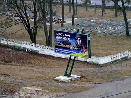 """В украинския Житомир """"рекламират"""" мобилизацията пред военното гробище"""