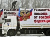 Руски камиони с хуманитарна помощ влязоха в Украйна