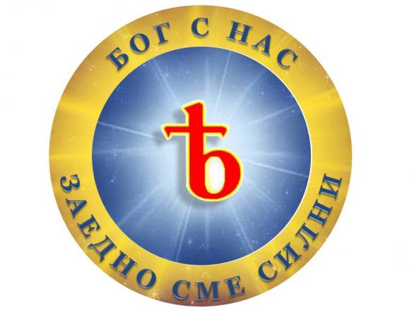 България – ЗОНА на МИРА!