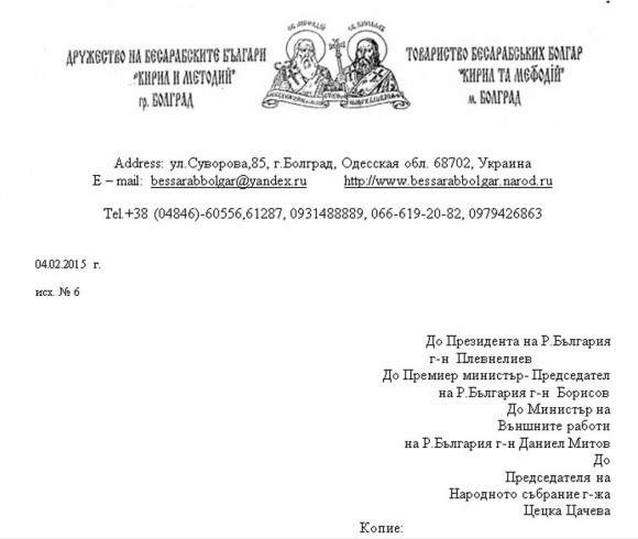 Апел на бесарабски българи до Плевнелиев, Борисов и Митов: Защо България мълчи?