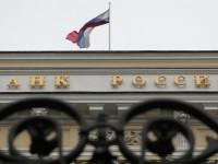 Руската централна банка остави без промяна основния лихвен процент