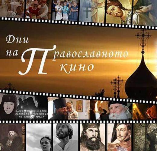 """""""Дните на Православното Кино 2015″ в Ловеч"""