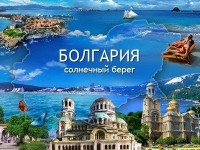 България ще опрости визовия режим за руски туристи през 2015 г.