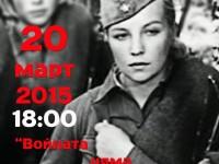 """РКИЦ кани: Спектакъл """"Войната няма женско лице"""""""