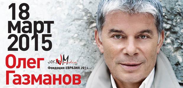 Олег Газманов: Имам песен написана специално за България