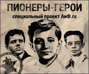 Историята на Льоня Голиков