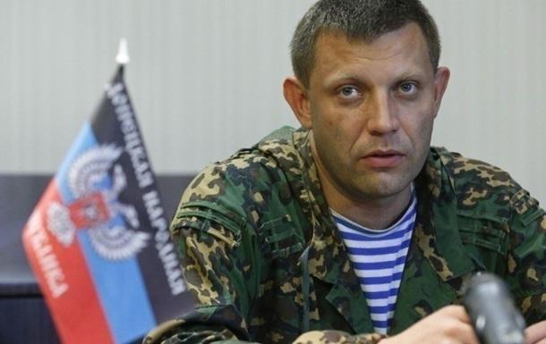Захарченко: До 4 април опълченците в ДНР трябва да бъдат разоръжени