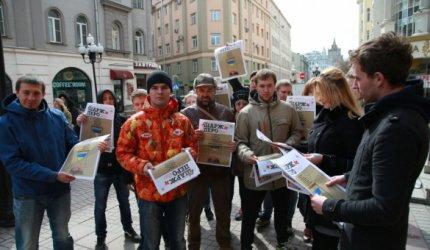 """Движение """"Антимайдан"""" раздава на """"Арбат"""" първия брой на """"Шраж и перо"""". Сн. """"Антимайдан"""""""