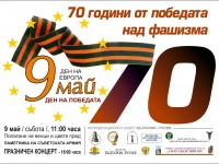 9 май – 70 години от Победата