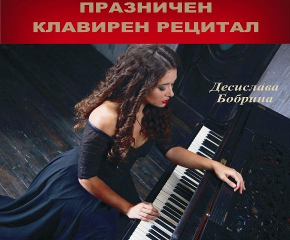 Празничен клавирен рецитал в РКИЦ