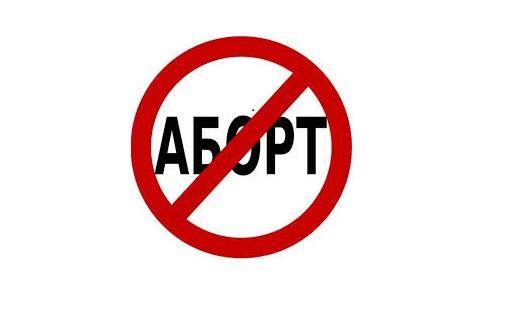 Забраняват абортите с лекарства и в частни клиники в Русия