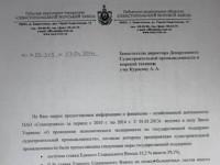Порошенко признал Крим за част от Русия, показват изтекли документи