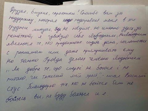 Писмо към приятели, близки и съмишленици от журналиста А. Бузила от затвора. 13 май, 2015 г