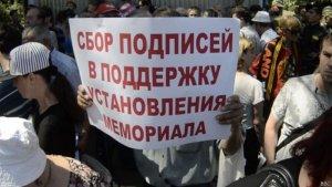 Жителите на Одеса искат да бъде върнат мемориалът в памет на загиналите в Дома на профсъюзите