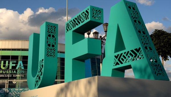 Срещите на върха на БРИКС и ШОС ще започнат днес в Уфа