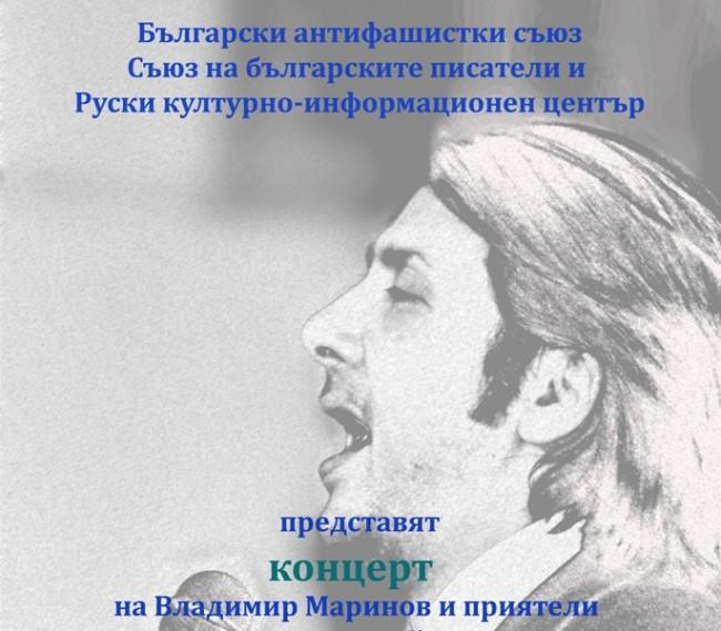 Концерт  на Владимир Маринов и приятели в РКИЦ