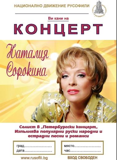 Наталия Сорокина отново в България – корекция на графика