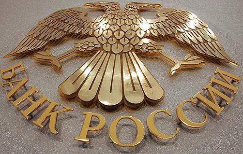 Центробанка на Русия има достатъчно резерви