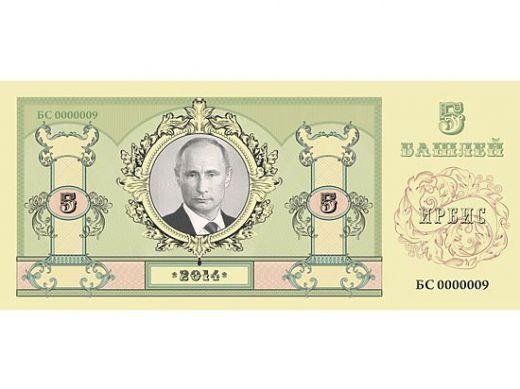 Казаци си направиха собствена валута в Русия