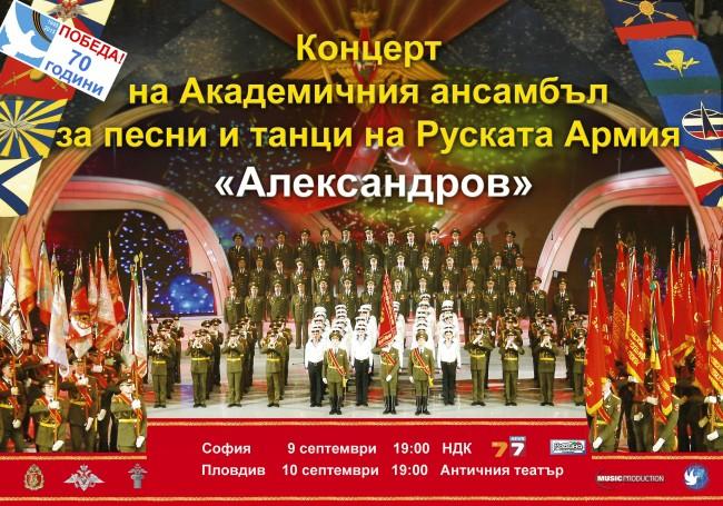 """Концерт на Академичния ансамбъл за песни и танци на руската армия """"Александров"""""""