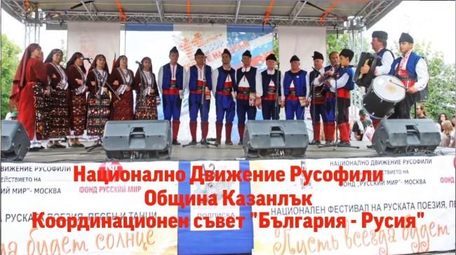 Дванадесети национален събор на приятелите на Русия