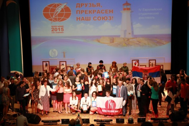 "Закриха подобаващо Европейския студентски фестивал ""Друзья, прекрасен наш союз"""