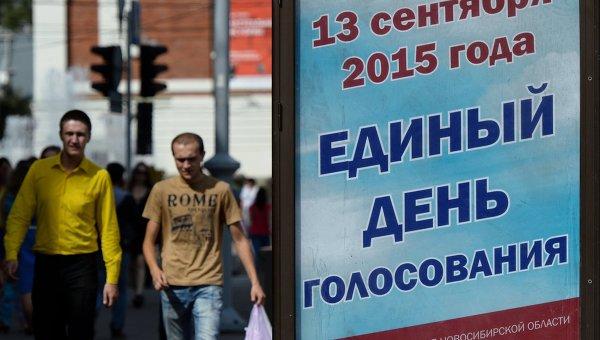 Единен ден на гласуване в Русия