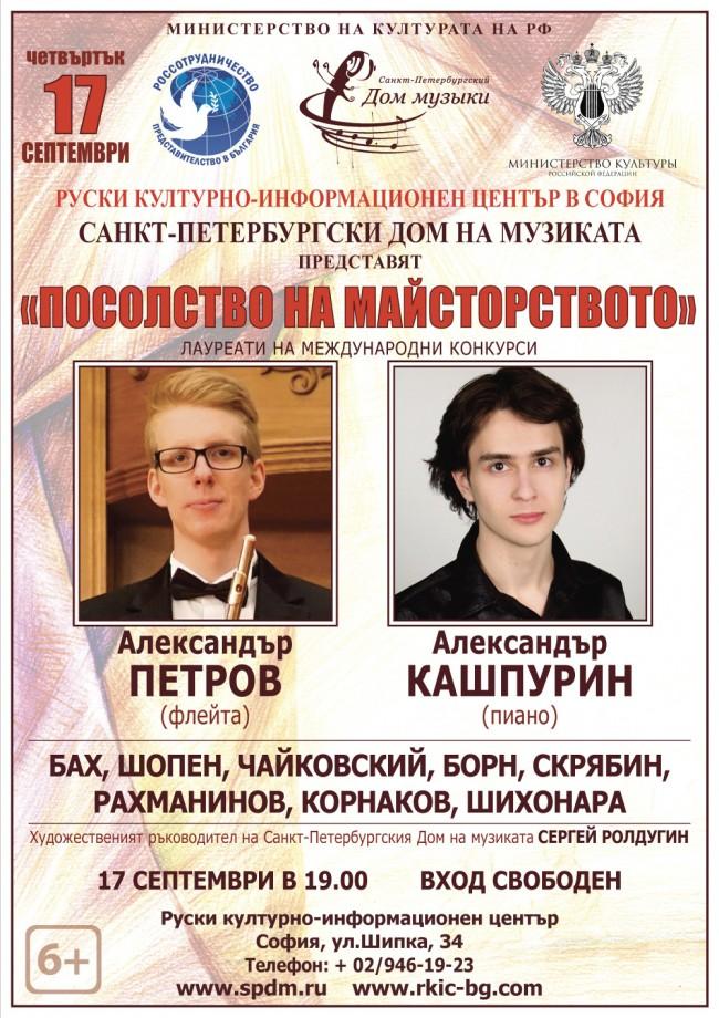 """""""Посолство на майсторството"""": гастроли в България"""