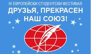 Камчия събира студенти, изучаващи руски език