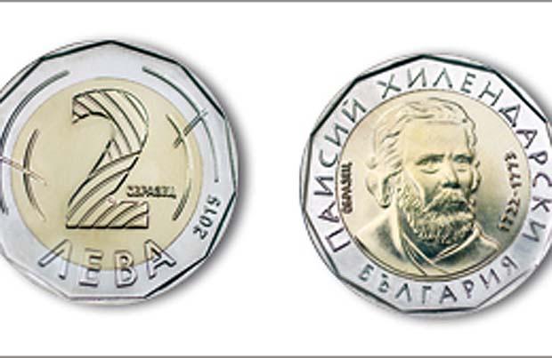 Българската народна банка пуска в обращение монета от 2 лева